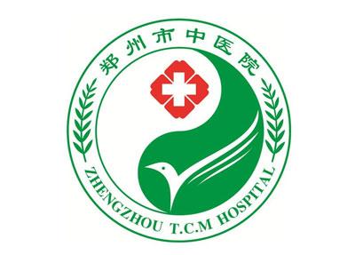 郑州中医院