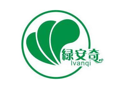 东莞市绿安奇生物工程有限公司