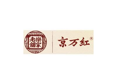 天津达仁堂京万红药业有限公司