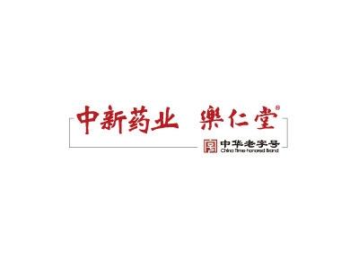 天津乐仁堂药业(中新药业)