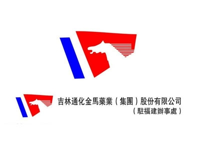 通化金马药业集团股份有限公司