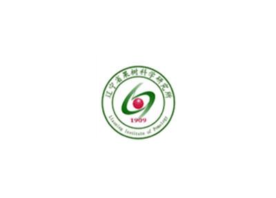 辽宁省果树科学研究所
