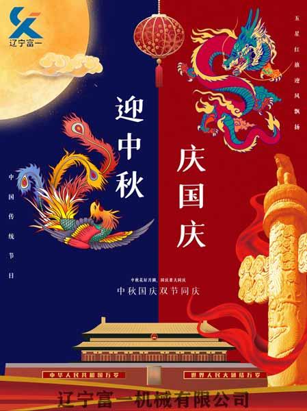 喜迎国庆中秋双节至,辽宁富一离心机祝全国朋友们节日快乐