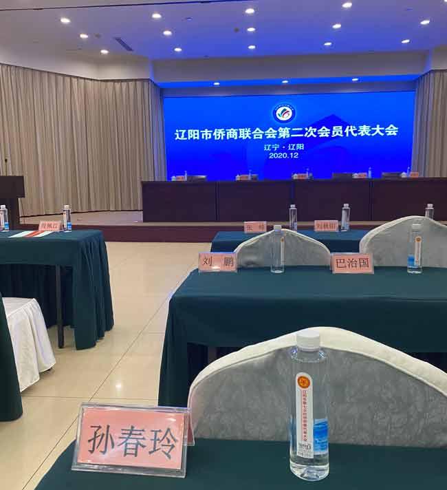 辽宁富一离心机生产企业参与辽阳市侨商联合会第二次会员代表大会